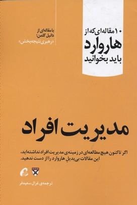 کتاب مدیریت افراد