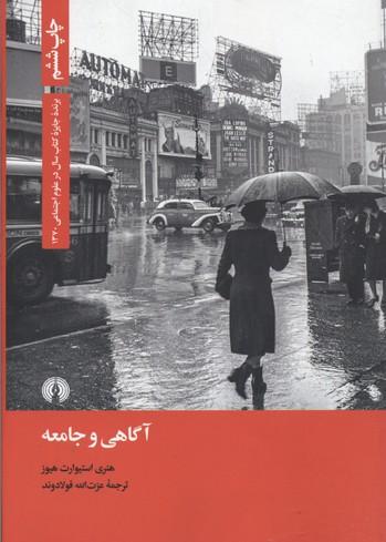 کتاب آگاهی و جامعه