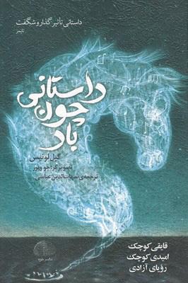 کتاب داستانی چون باد
