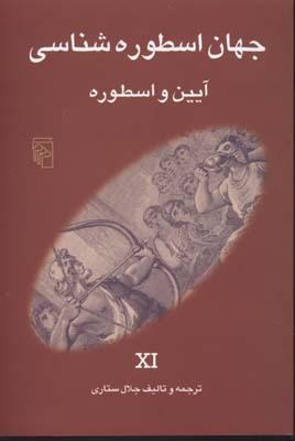 کتاب جهان اسطوره شناسی (11) آیین و اسطوره