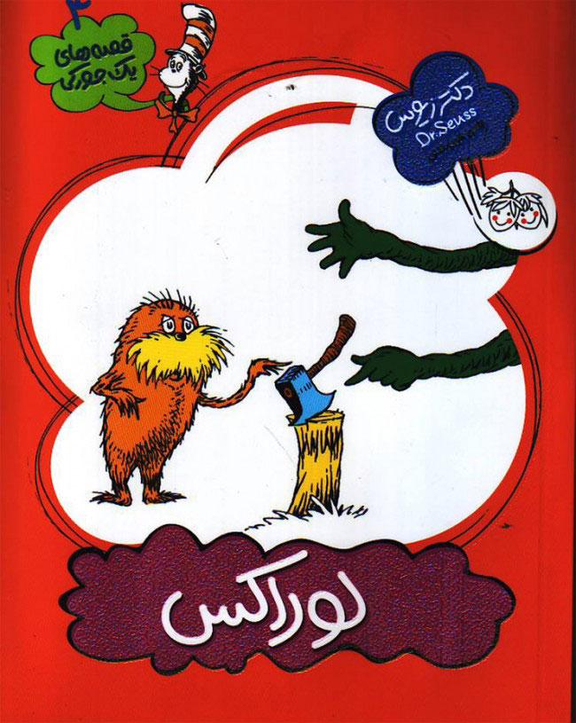 کتاب قصه های یک جورکی 4