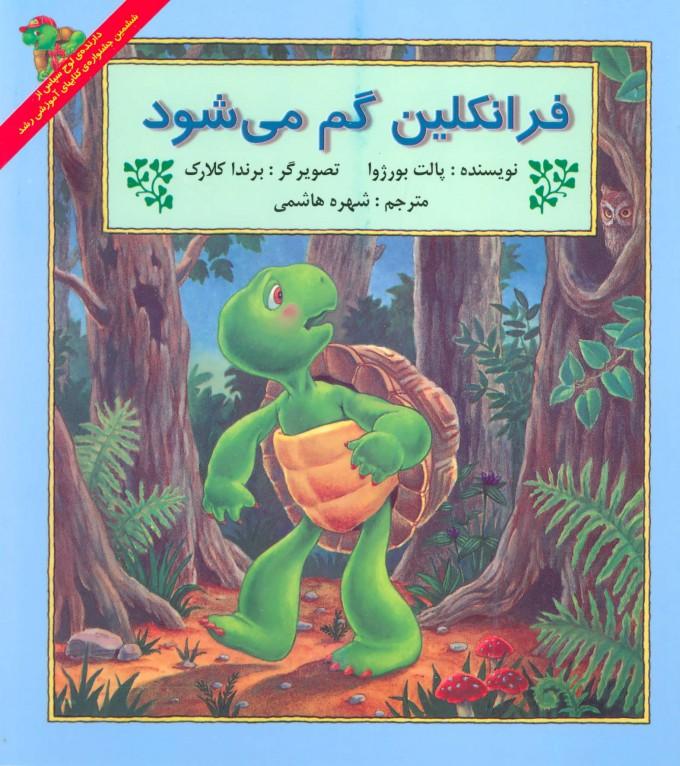 کتاب فرانکلین گم می شود