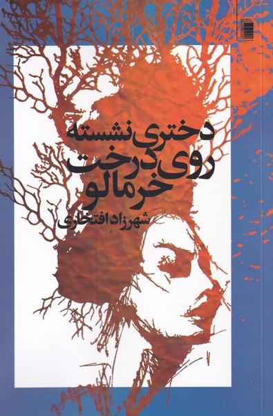 کتاب دختری نشسته روی درخت خرمالو