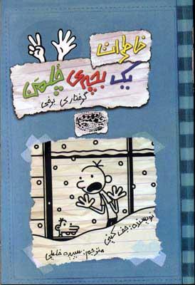 کتاب خاطرات یک بچه ی چلمن 7