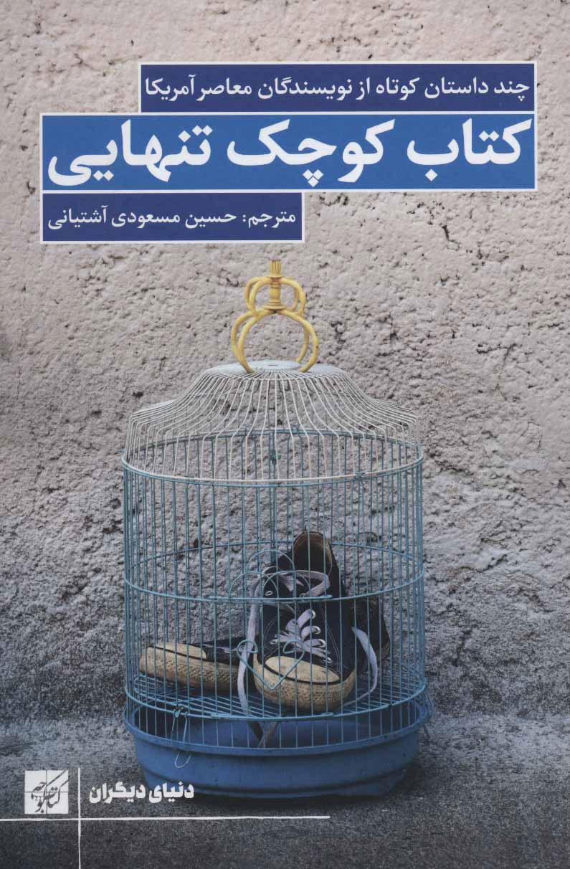 کتاب کتاب کوچک تنهایی