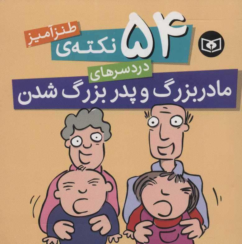 کتاب 54 نکته ی طنزآمیز دردسرهای مادربزرگ و پدربزرگ شدن