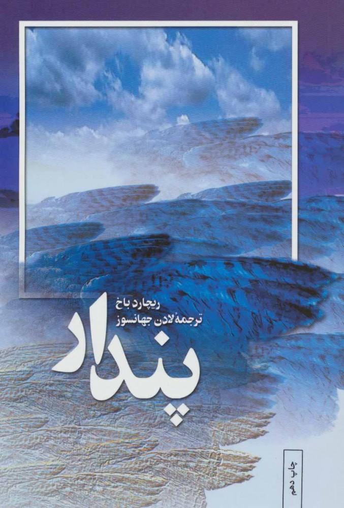 کتاب اوهام اثر ریچارد باخ | ایران کتاب