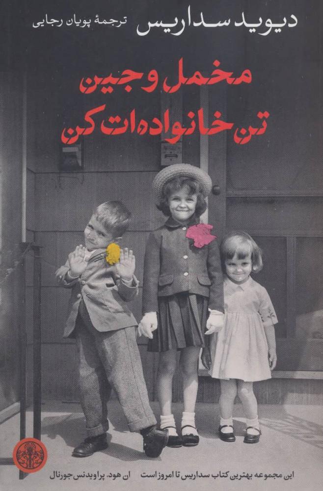 کتاب مخمل و جین تن خانواده ات کن