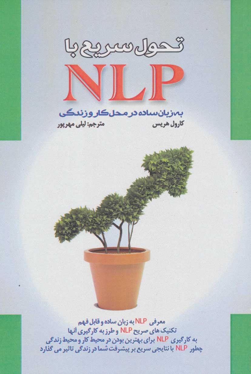 کتاب تحول سریع با NLP