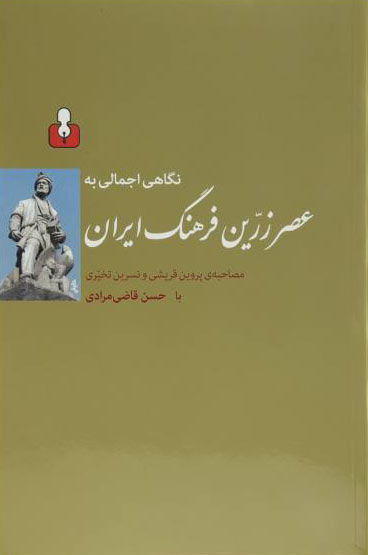 کتاب نگاهی اجمالی به عصر زرین فرهنگ ایران