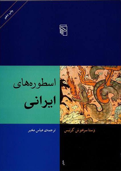 کتاب اسطوره های ایرانی
