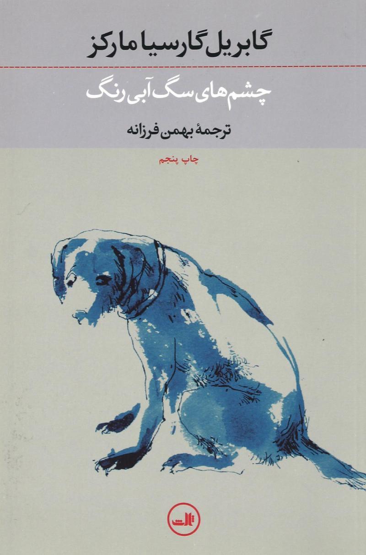 کتاب چشم های سگ آبی رنگ