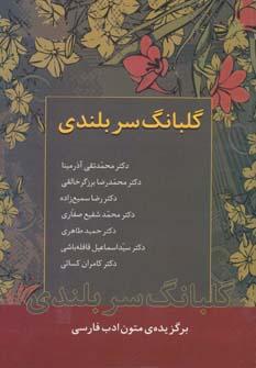 کتاب گلبانگ سربلندی