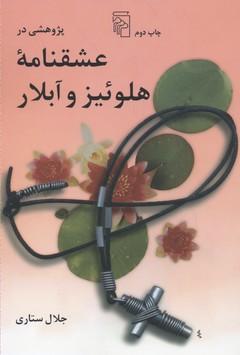 کتاب پژوهشی در عشقنامه هلوئیز و آبلار