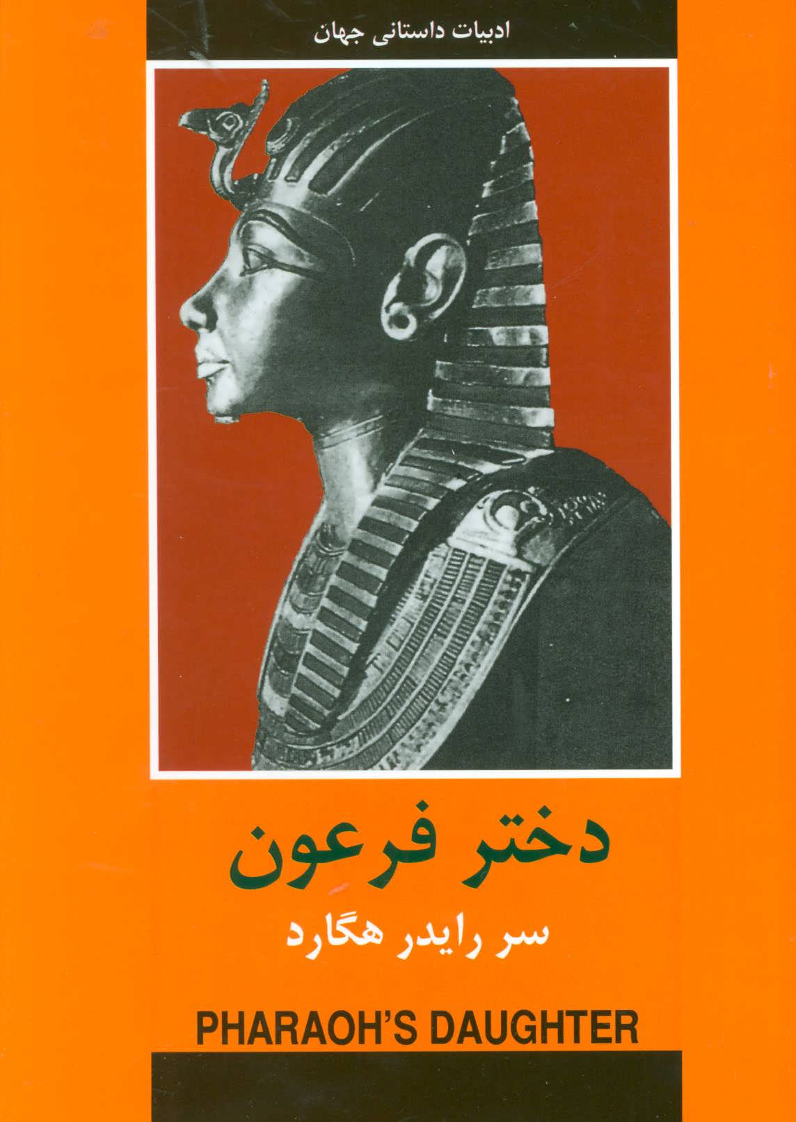 کتاب دختر فرعون