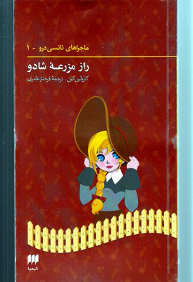 کتاب ماجراهای نانسی درو (1)