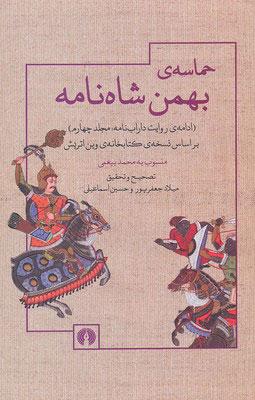 کتاب حماسه بهمن شاه نامه