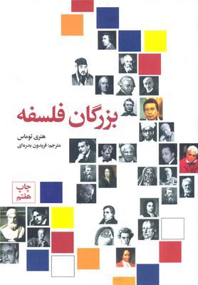 کتاب بزرگان فلسفه