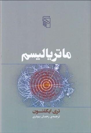 کتاب ماتریالیسم