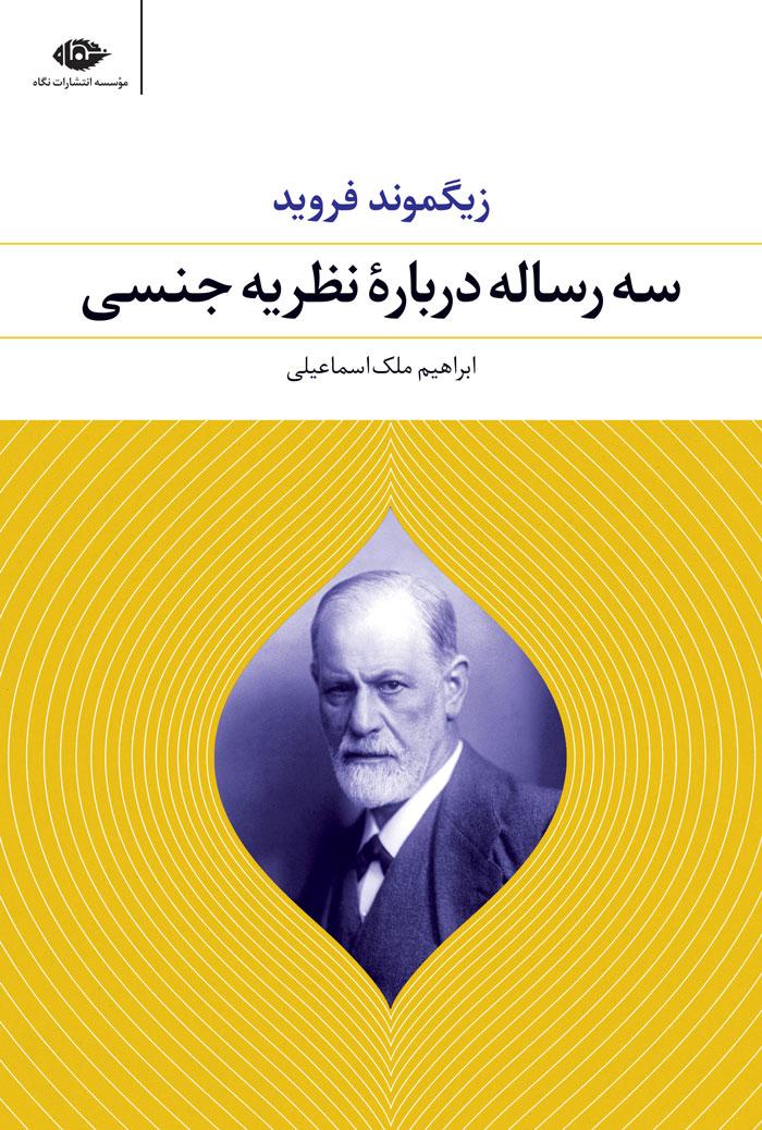 کتاب سه رساله درباره نظریه جنسی