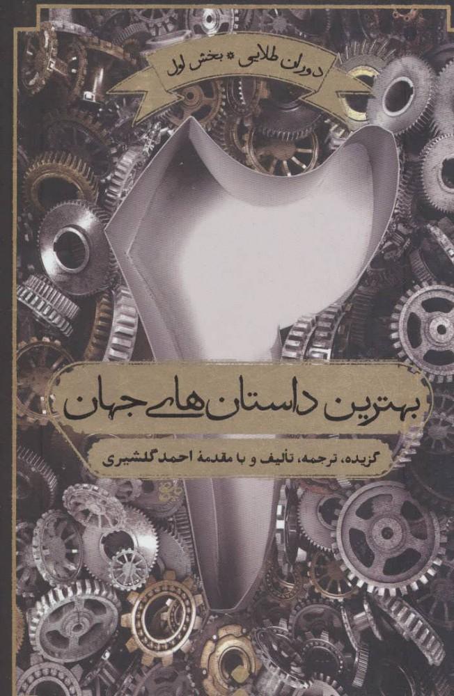 کتاب بهترین داستان های جهان 2