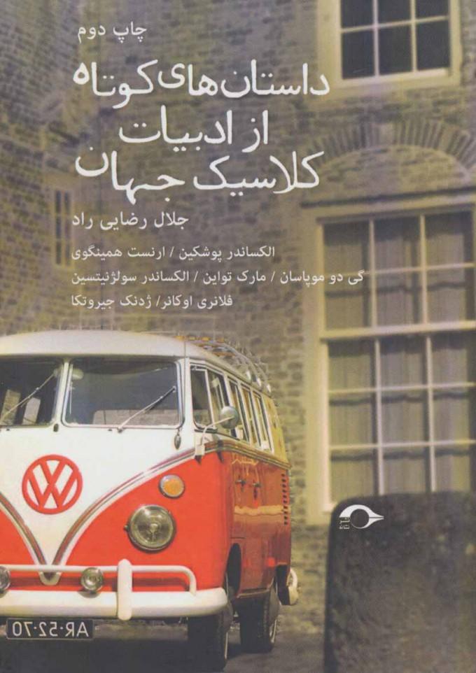 کتاب داستان های کوتاه از ادبیات کلاسیک جهان