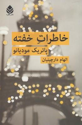 خريد کتاب  خاطرات خفته