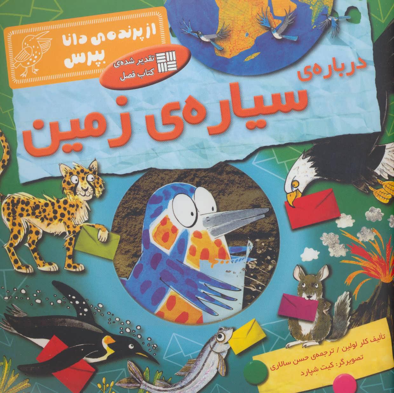 کتاب درباره ی سیاره ی زمین