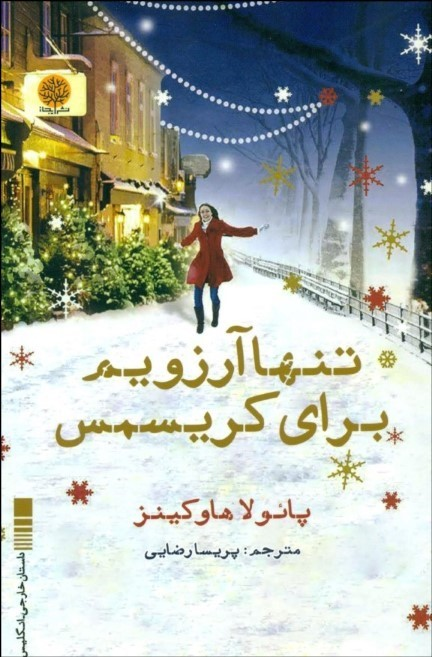 کتاب تنها آرزویم برای کریسمس