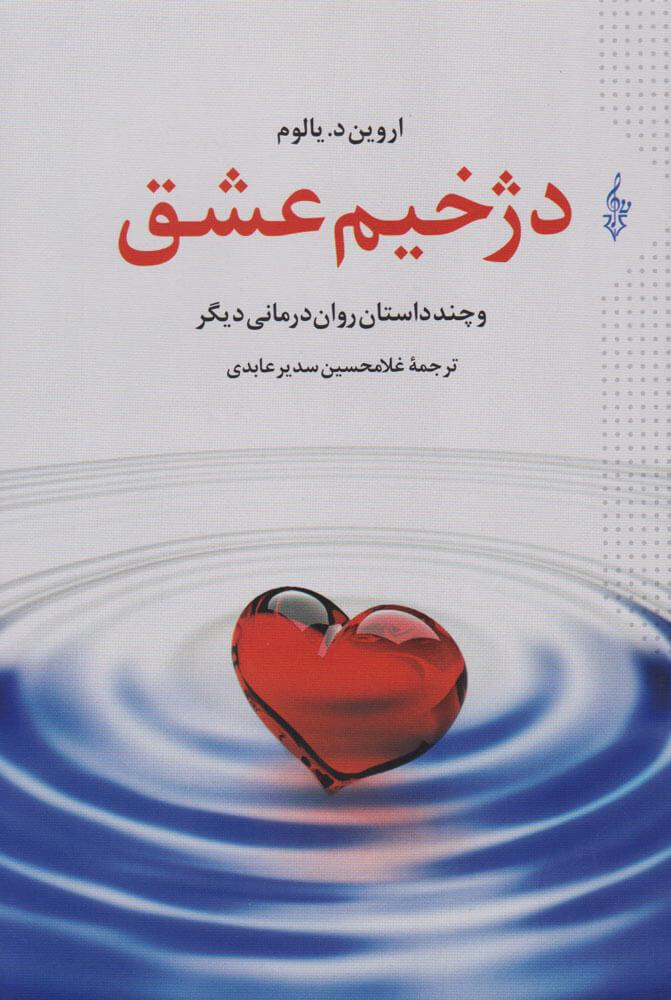 کتاب دژخیم عشق (و چند داستان روان درمانگری دیگر)