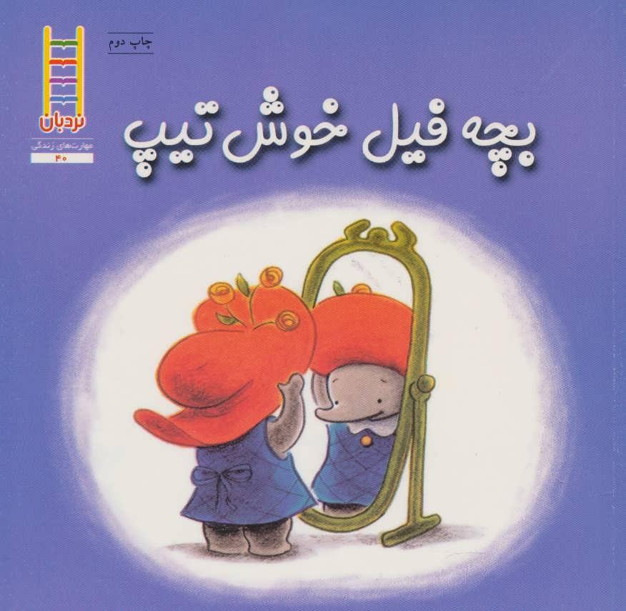 کتاب بچه فیل خوش تیپ