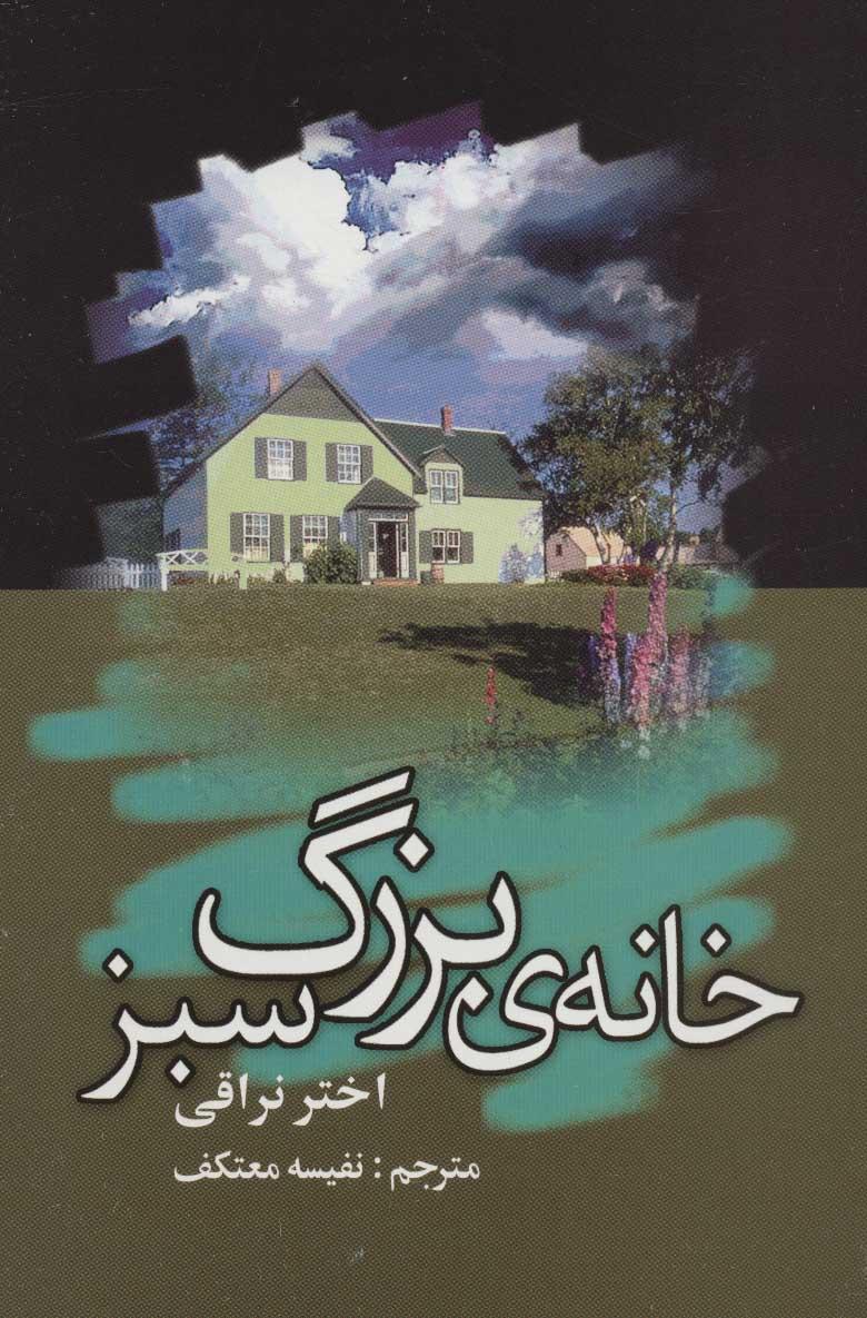 کتاب خانه ی بزرگ سبز