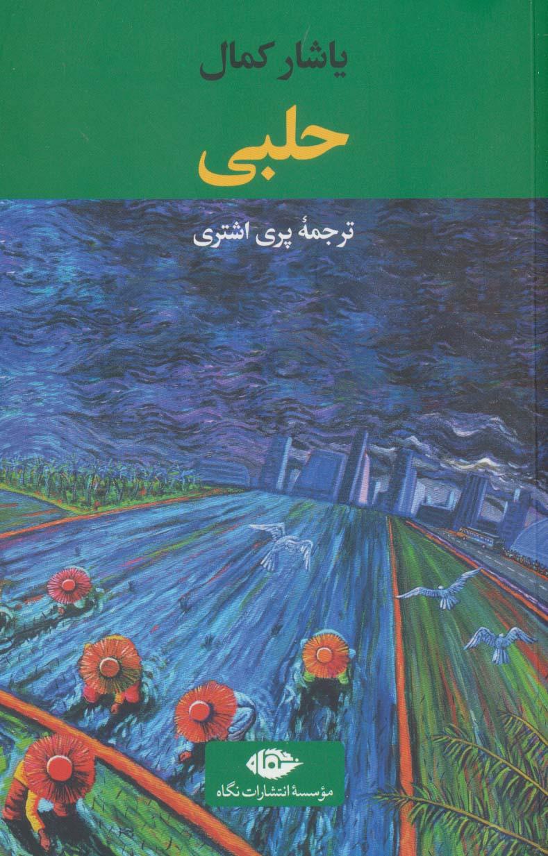 کتاب حلبی