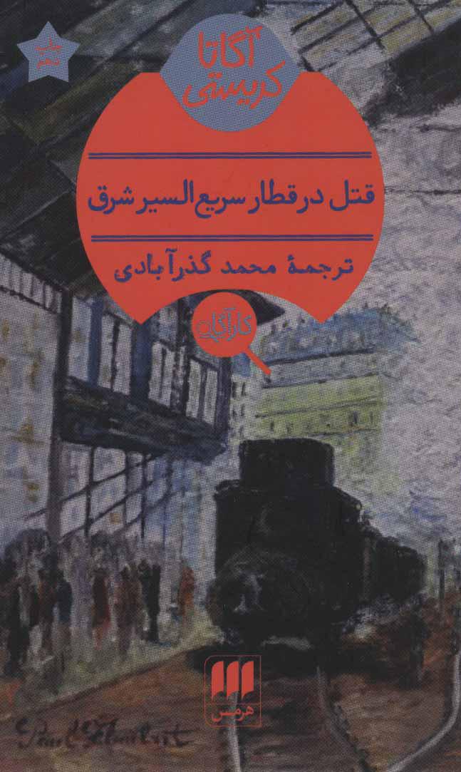 کتاب قتل در قطار سریع السیر شرق