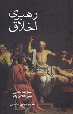 کتاب رهبری اخلاق