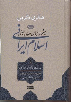 کتاب چشم اندازهای معنوی و فلسفی اسلام ایرانی