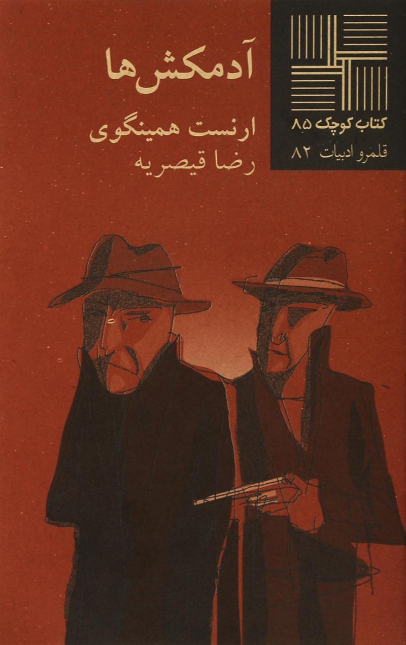 کتاب آدمکش ها