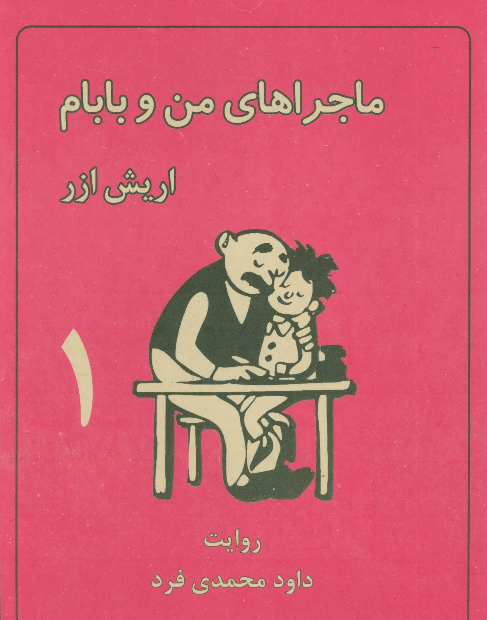 کتاب ماجراهای من و بابام 1