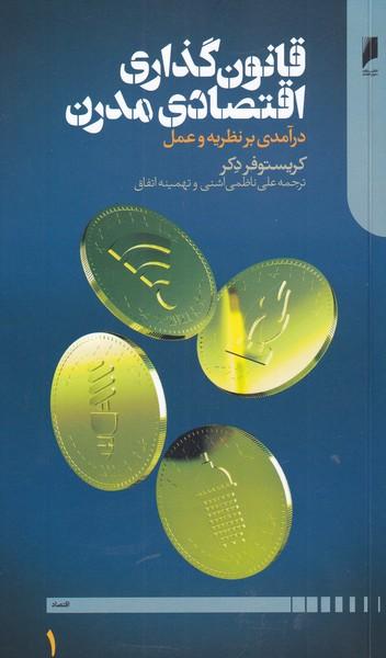کتاب قانون گذاری اقتصادی مدرن