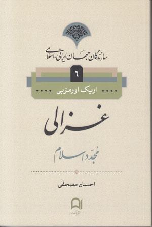 کتاب غزالی مجدد اسلام