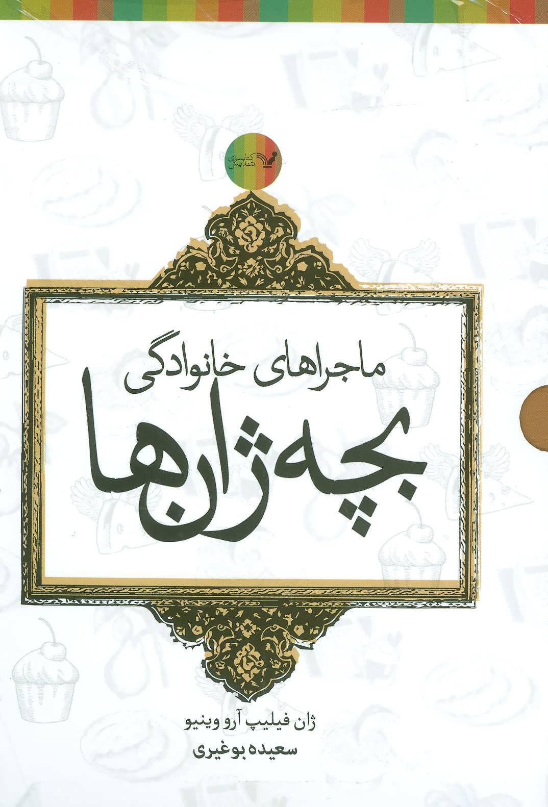 کتاب مجموعه ماجراهای خانوادگی بچه ژان ها - 6جلدی