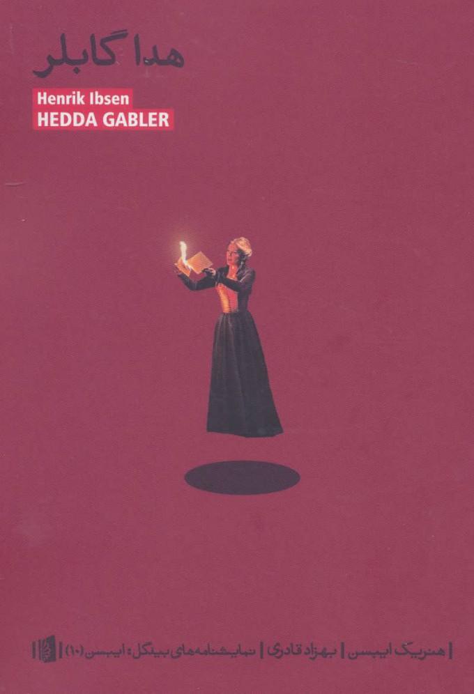 کتاب هدا گابلر