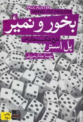 کتاب شرح شکست های من