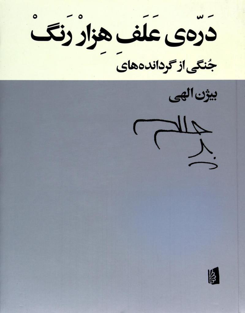 کتاب دره ی علف هزار رنگ