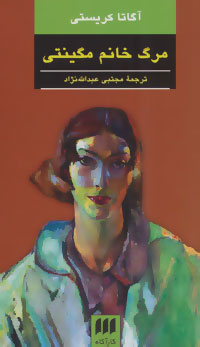 کتاب مرگ خانم مگینتی