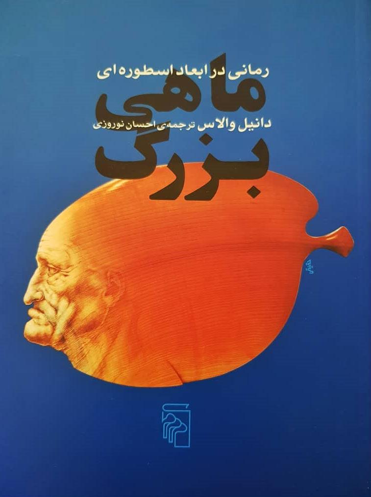 کتاب ماهی بزرگ
