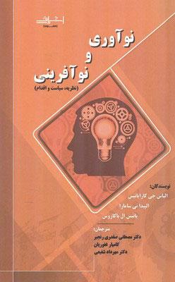 کتاب نوآوری و نوآفرینی