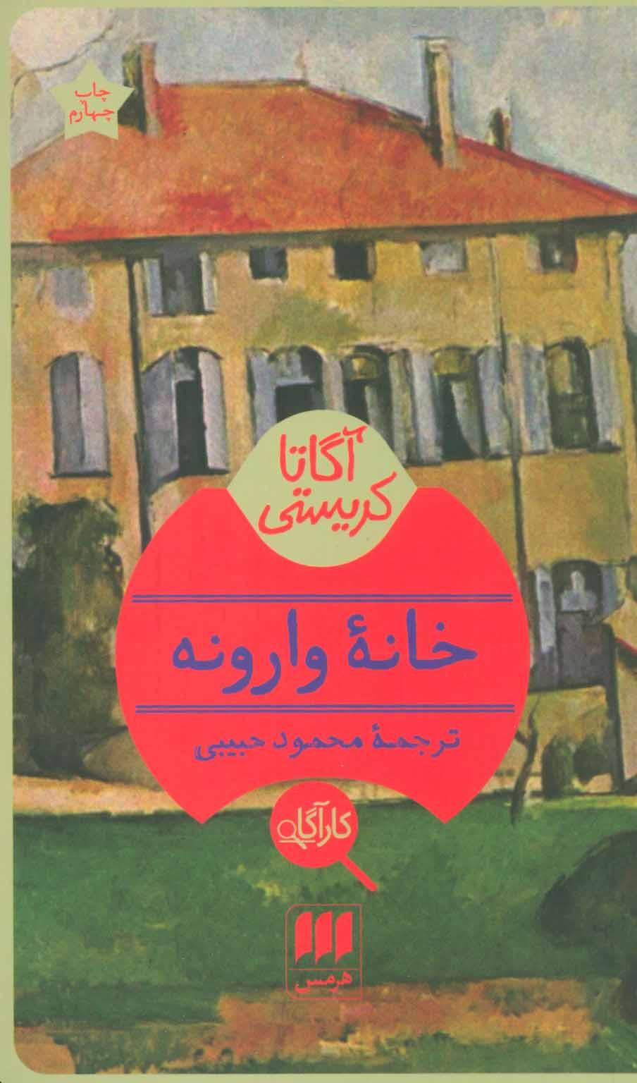 کتاب خانه وارونه