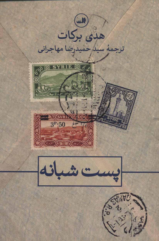 کتاب پست شبانه