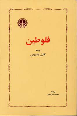 کتاب فلوطین